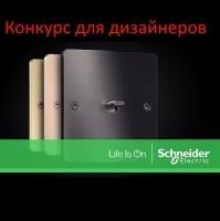 Конкурс для дизайнеров от компании Schneider Electric