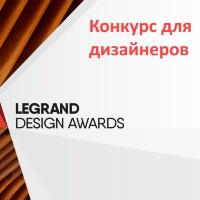 Конкурс для дизайнеров от LEGRAND